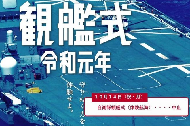 海上自衛隊のHPより。10月14日の観艦式をPRしていたが、前日に「中止」のお知らせが出た