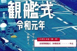 海自「観艦式」、台風19号で中止 災害対応最優先が映す自衛隊のいま