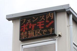 「ポケモン禁猟区」「負けるな千葉県」 レース場の電光掲示板が話題