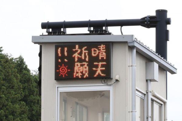 スポーツランドSUGOのおもしろ電光掲示板の一例