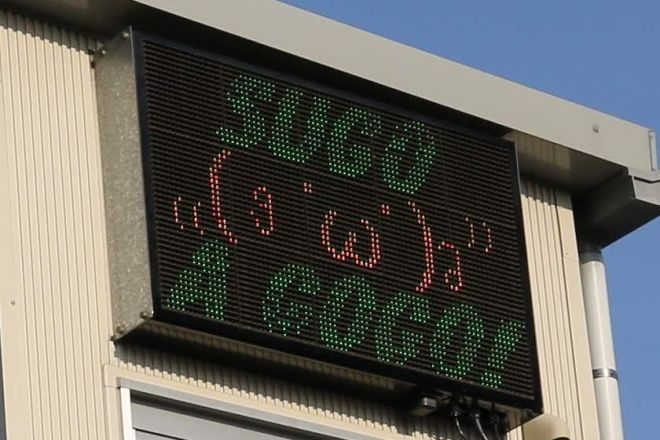 おもしろ電光掲示板の一例