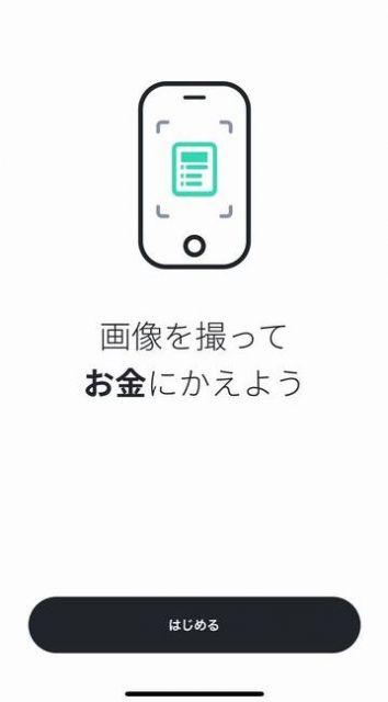 山内さんが開発したアプリ「ONE」