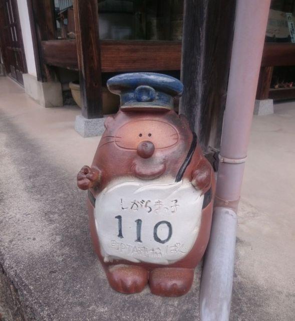 「しがらきっこ110番」の人形