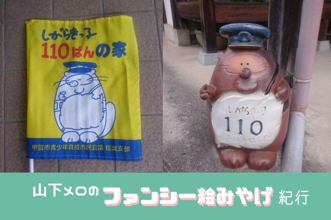 信楽にある、子どもの安全のため「しがらきっ子110ばんの家」の旗(左)と陶器製の人形(右)