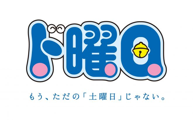 「ド曜日」のロゴ