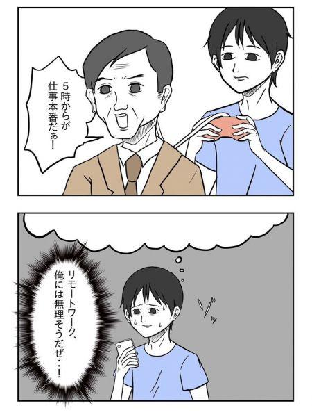 小山コータローさんの「妄想リモートワーク」
