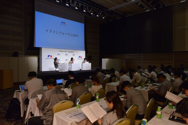 安藤さんも登壇した積水ハウス主催のイクメンフォーラム。多くの企業関係者が参加した=同社提供