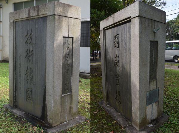 「大水槽」の建屋前にある石碑の両面。「技術報国」「国威宣揚」と刻まれ、側面に「紀元二千六百年記念」とある。翌年に太平洋戦争が開戦