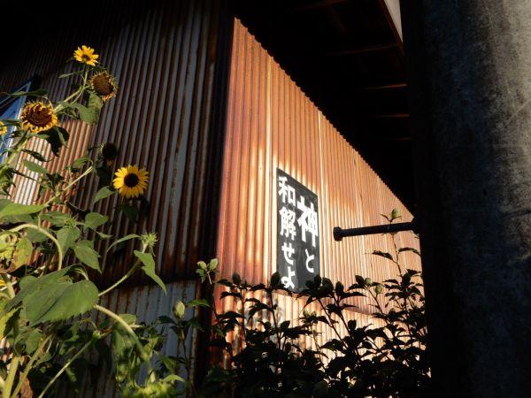 「神と和解せよ」。ネットで散見されたコラ画像「ネコと和解せよ」の元ネタ=9月、青森県新郷村