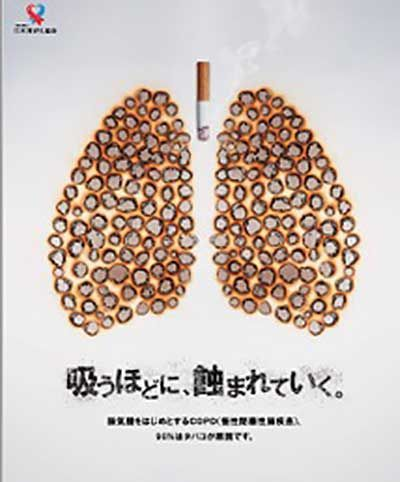日本対がん協会の禁煙啓発ポスター(2016年)