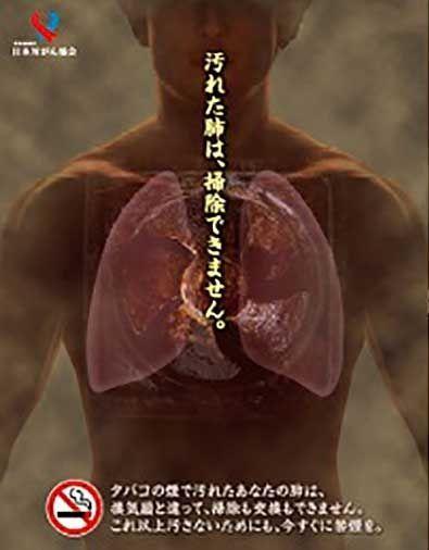 日本対がん協会の禁煙啓発ポスター(2014年)
