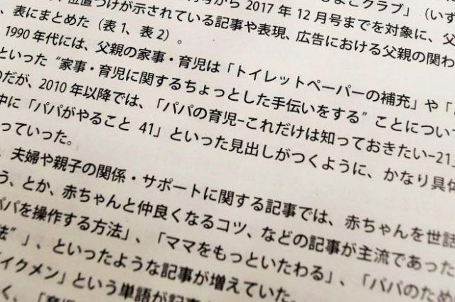 竹原さんは24年分のたまひよを通読し、その変遷を調査した