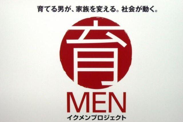 厚生労働省が2010年に「イクメンプロジェクト」を立ち上げ、イクメンは「育児を楽しむ男性」を指す総称として使われるようになった
