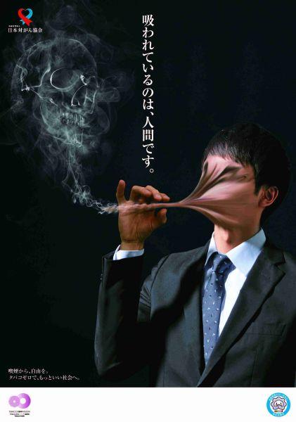 話題になっている日本対がん協会の禁煙啓発ポスター(2019年)