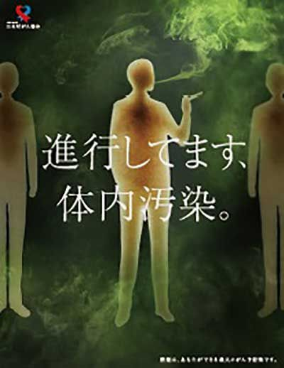 日本対がん協会の禁煙啓発ポスター(2018年)