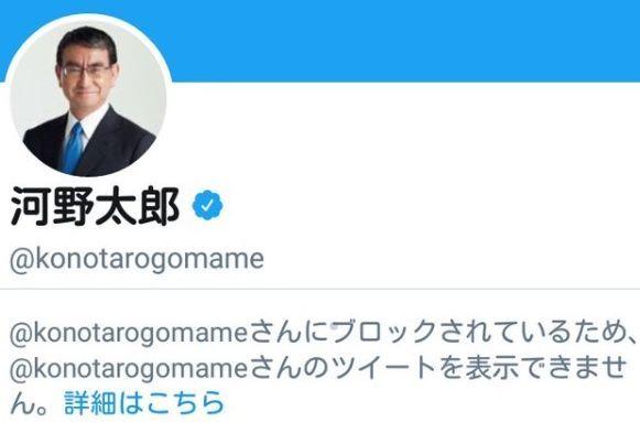 河野氏のツイッターからブロックされたというアカウントに投稿された画像