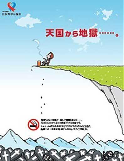 日本対がん協会の禁煙啓発ポスター(2015年)