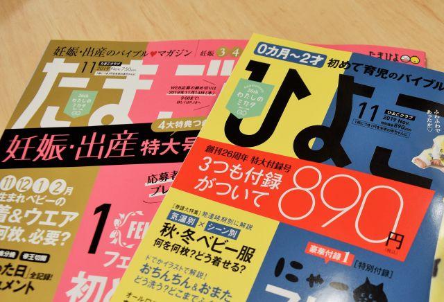 創刊26周年を迎えた「たまごクラブ」と「ひよこクラブ」の11月号