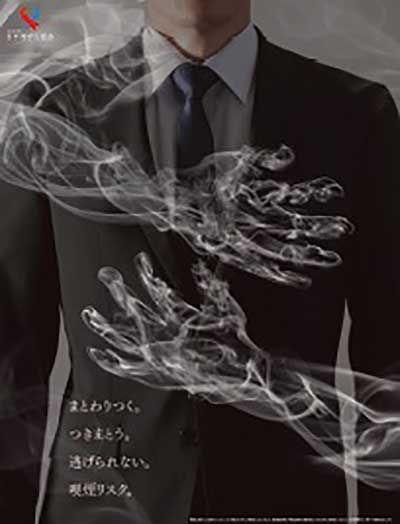 日本対がん協会の禁煙啓発ポスター(2017年)