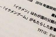 24年分のたまひよを通読しまとめた竹原健二さんの報告書