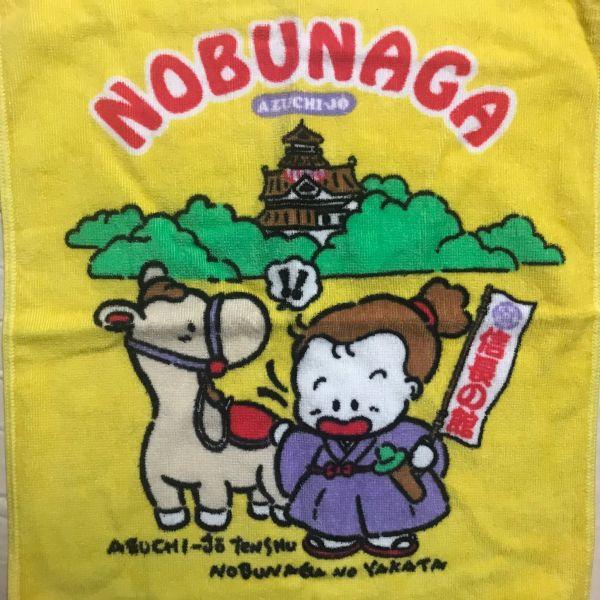「信長の館」タオル。「NOBUNAGA」とローマ字で書かれている