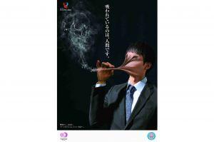 「吸われているのは、人間です」 対がん協会の禁煙ポスターが話題に