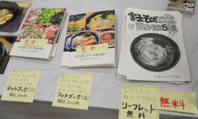 名嘉山さんがブースで販売していたフォトブック