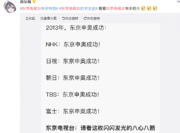 NHK:「2020 東京決定!」 日テレ:「2020 東京決定!」 TBS:「2020 東京決定!」 テレ朝:「2020 東京決定!」 フジ:「2020 東京決定!」 テレ東:ピカピカのダイヤを見て!