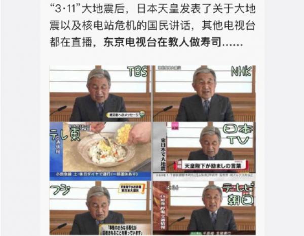 3.11大震災の後、天皇陛下が被災者へのメッセージを送り、ほかの局が生中継をしていたが、テレ東がすし作りの番組を放送した...