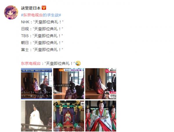 NHK:「即位礼正殿の儀!」 日テレ:「即位礼正殿の儀!」 TBS:「即位礼正殿の儀!」 テレ朝:「即位礼正殿の儀!」 フジ:「即位礼正殿の儀!」 テレ東:「即位礼正殿の儀!」(涙)