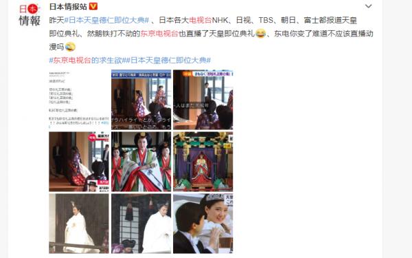 即位にあたって、日本の各主要テレビ局が即位礼正殿の儀を放送した。しかし、テレ東もその儀式を放送した。テレ東、あなたアニメを放送すべきじゃなかったのか