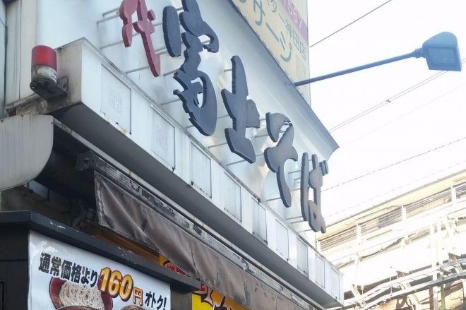 富士そば=2016年