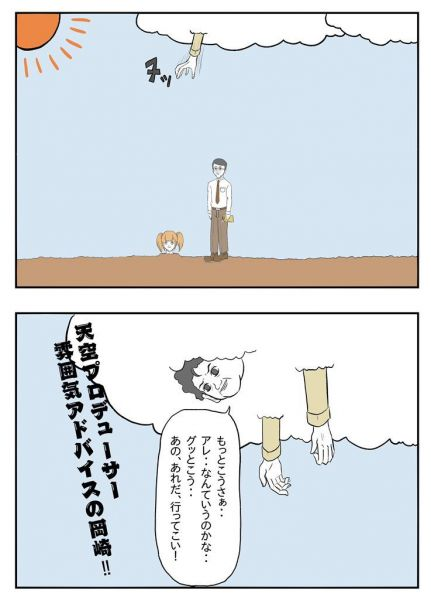 小山コータローさんの「妄想地下アイドル」