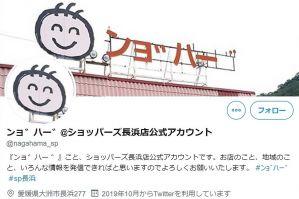 「ンョ゛ハー゛」看板を保存 愛媛のスーパー、ツイッター投稿も開始