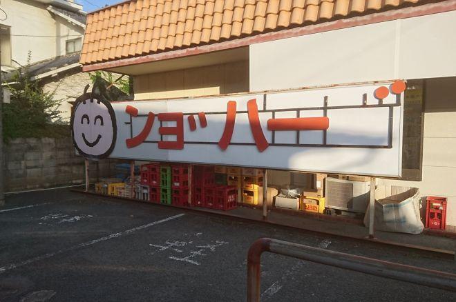 店舗横に移設された看板