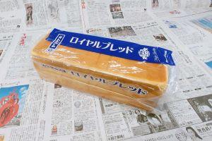 長すぎるヤマザキの食パン! 1本3斤「ロイヤルブレッド」の価格は?