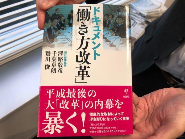 『ドキュメント 「働き方改革」 (平成最後の大「改革」の内幕を暴く!)』
