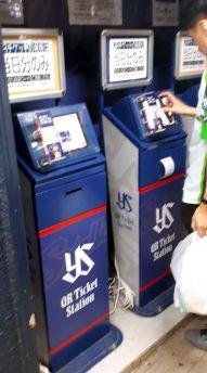 事前にネットで予約・購入したヤクルト戦のチケットは、試合前にスマートフォンを使って自動発券できる=東京都新宿区の神宮球場、榊原謙撮影