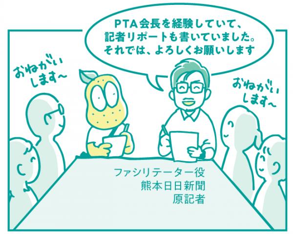 PTAの知られざる実態、取材を漫画にしてみたら