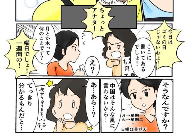 ちえむ(Chiem)さんの漫画「お隣さんはすぐそこに」