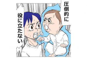 「パパはッ、圧倒的に役に立たない」赤ちゃん視点で描くイクメン漫画