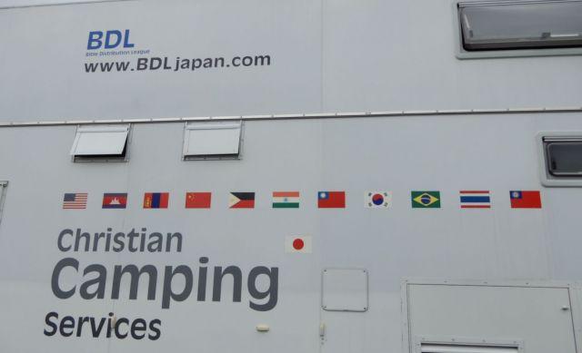 シンプルで洗練された、聖書配布協力会のロゴ