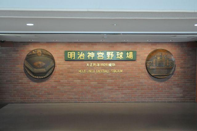 神宮球場は多くのスタッフによって支えられている=東京都新宿区、榊原謙撮影