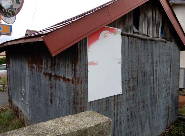 すっかり色あせてしまったマルフクの廃看板。キリスト看板が並んで貼られるケースも多い