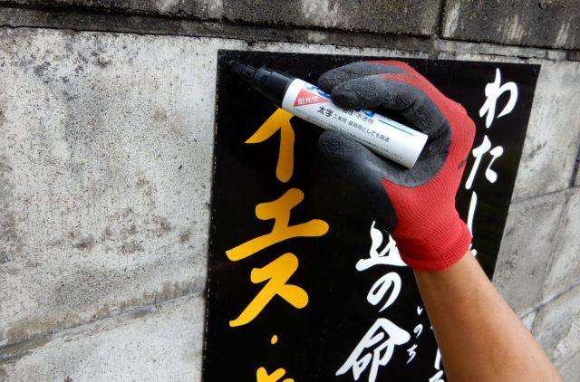 黒色のペン型塗料でネジ頭を塗りつぶす