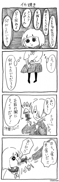 原作の一場面©Seikimatsu