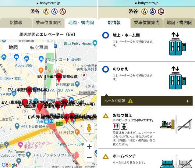 【左】「ベビーメトロ」の地図ページ。どの出口にエレベーターやスロープが設置されているかが分かる、【右】ベビーメトロの駅情報ページ。「地上・ホーム間」や「のりかえ」の移動にエレベーターが使えるか、手軽に調べられる
