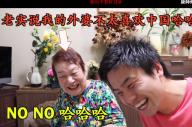おばあちゃんが「中国が好き」に対し、笑いながら「ノー」と言ったシーン