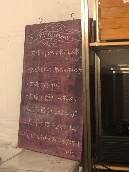札幌大球を味わうイベントが都内でありました。幅広い料理が振る舞われました