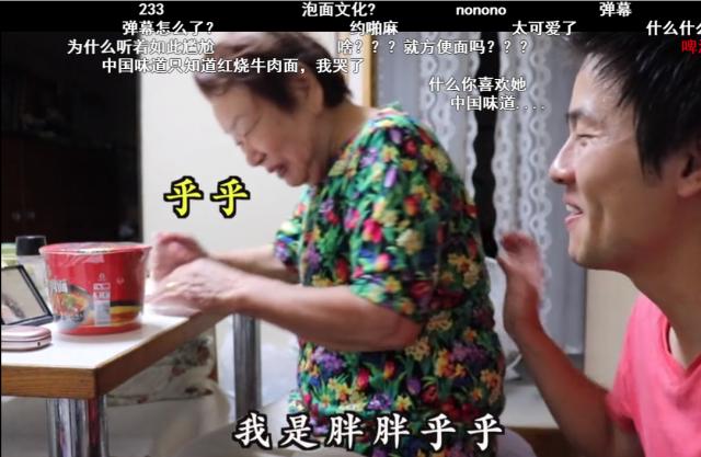 おばあちゃんが自分のことを「胖乎乎」(ふくふくまん丸太っている)と話したシーン